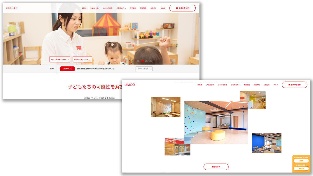 UNICO 様 – Web写真プラン
